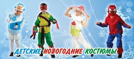 Новогодние костюмы для детей от 1 года до 3 лет