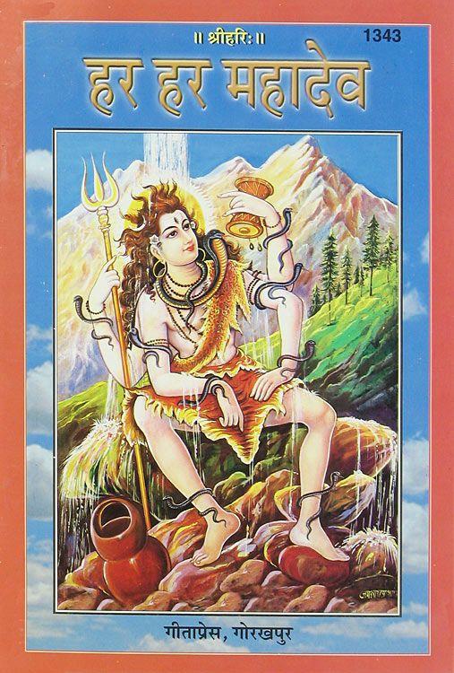 Contemporary Indian comic book. Har Har Mahadev - Tales of Lord Shiva In Hindi.
