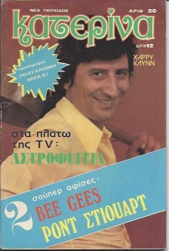 HARRY KLYNN - GREEK - Katerina Magazine - 1980 - No.20