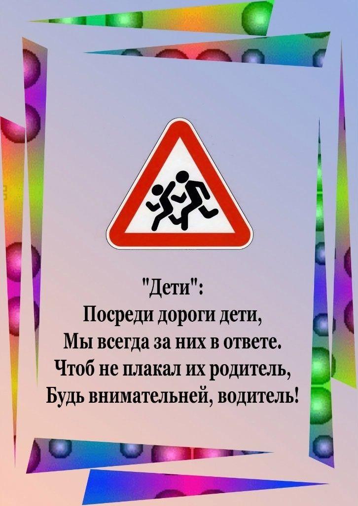 Стихи дорожные знаки для дошкольников в картинках