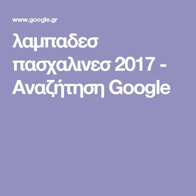 λαμπαδεσ πασχαλινεσ 2017 - Αναζήτηση Google