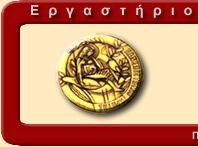 Ε.ΔΙΑ.Μ.ΜΕ - E.DIA.M.ME [Πανεπιστήμιο Κρήτης - University of Crete] | Ιστορικό | Γενικές Πληροφορίες