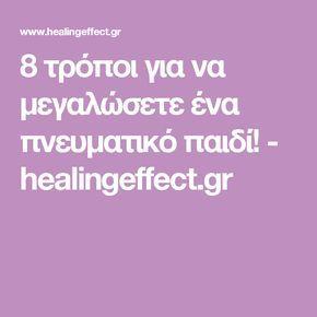 8 τρόποι για να μεγαλώσετε ένα πνευματικό παιδί! - healingeffect.gr