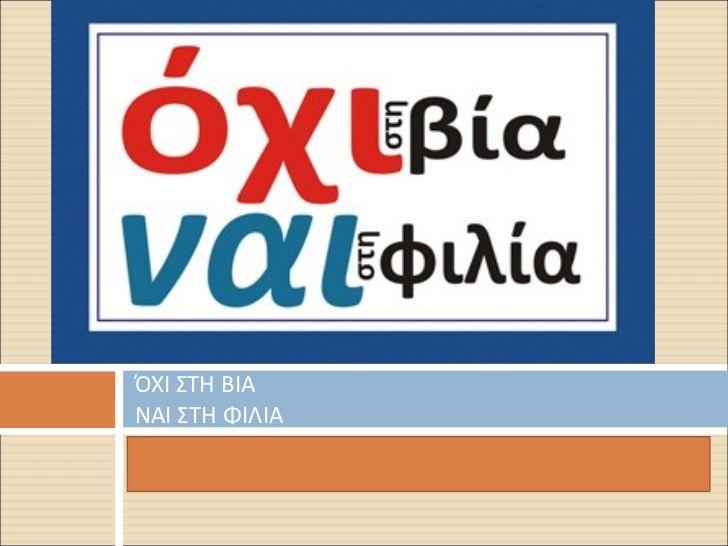 http://www.dimotikoamfikleias.gr/content/ohi-sti-meso-tis-filanagnosias-0