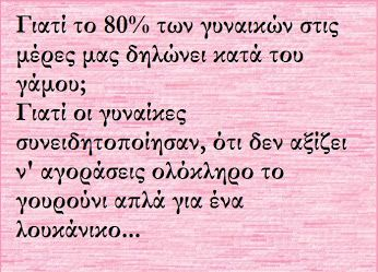 Μεγάλη αλήθεια....Christina Nalbadi - Google+