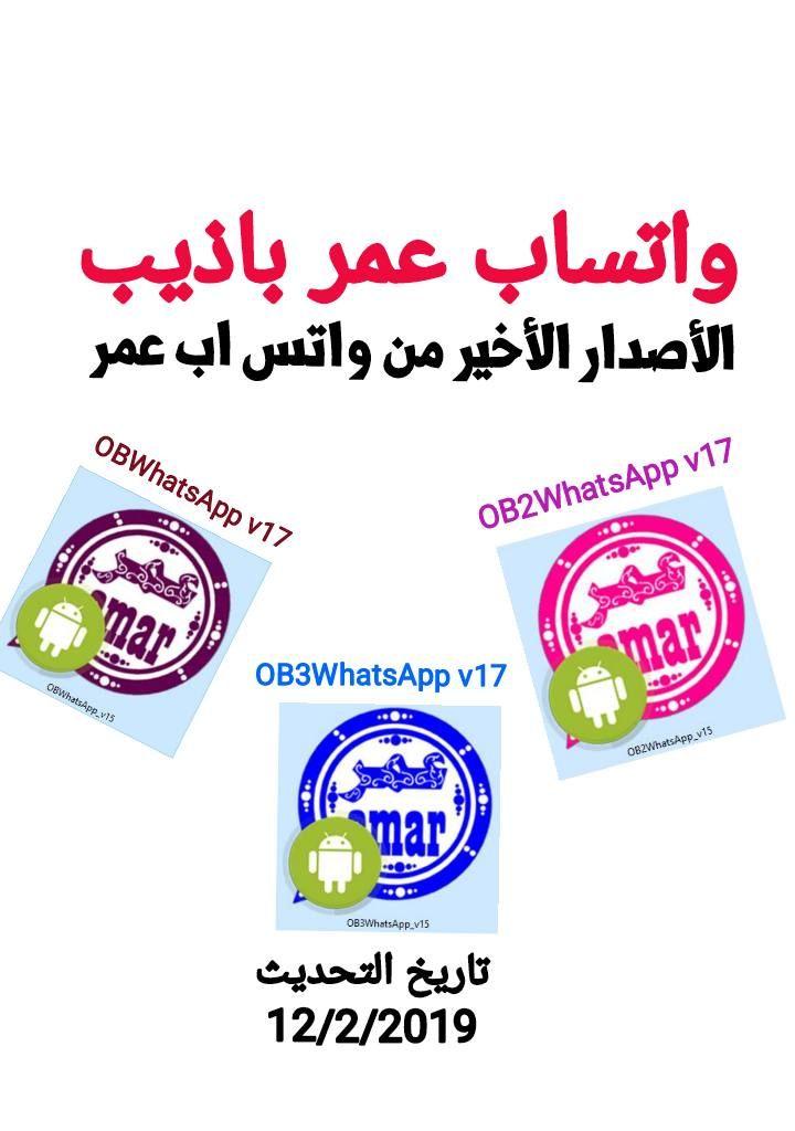 تحديث الواتس الذهبي لعام 2020 ضد الحظر اخر اصدار7 95 ابو عرب أومني تك Whatsapp Gold App Mar