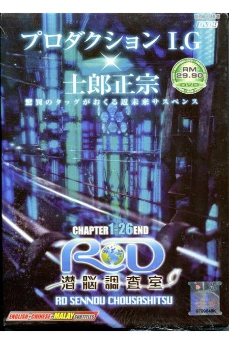 RD Sennou Chousashitsu / Real Drive Vol.1-26End Anime DVD