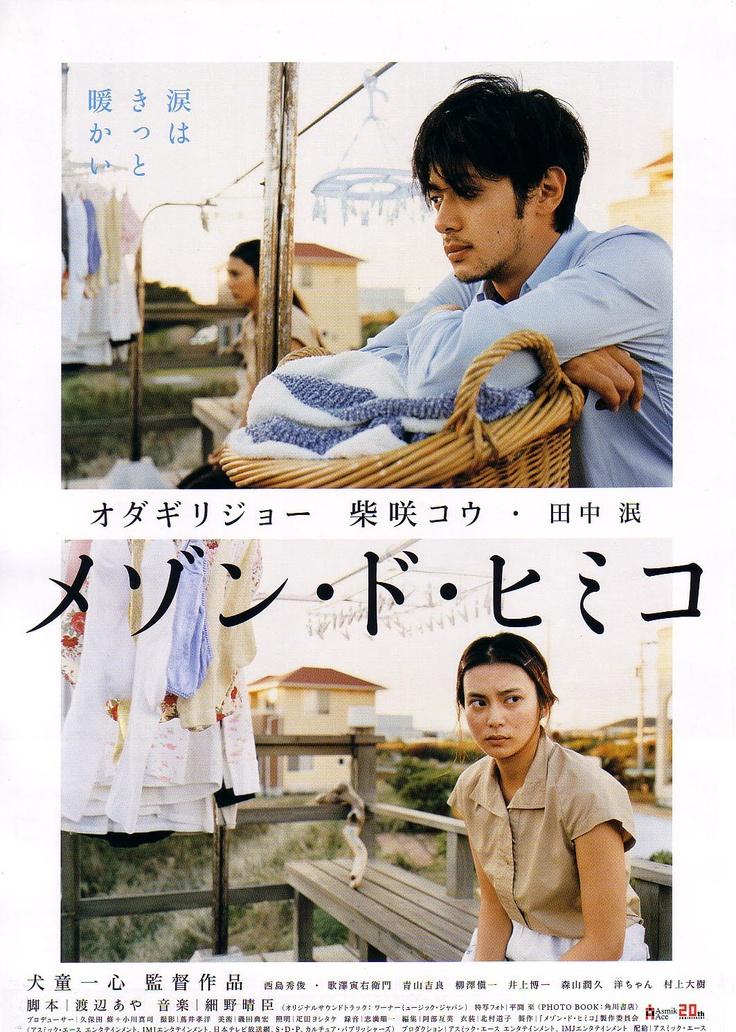 Maison de Himiko ,,wow Joe Odagiri