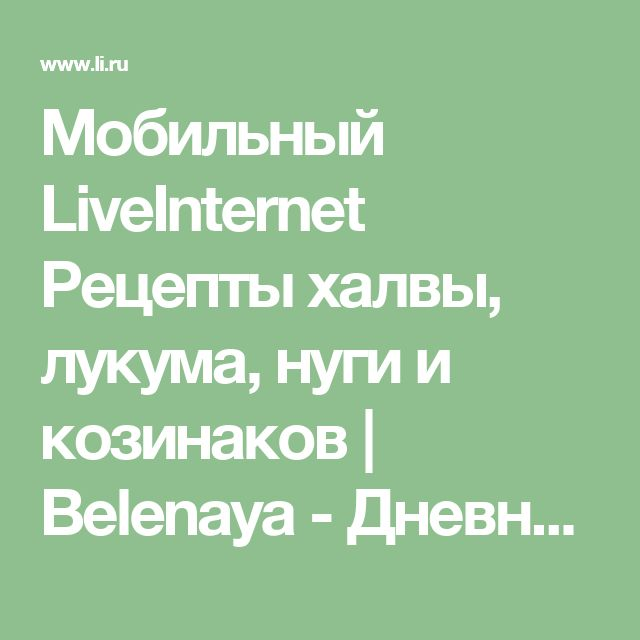 Мобильный LiveInternet Рецепты халвы, лукума, нуги и козинаков | Belenaya - Дневник Belenaya |