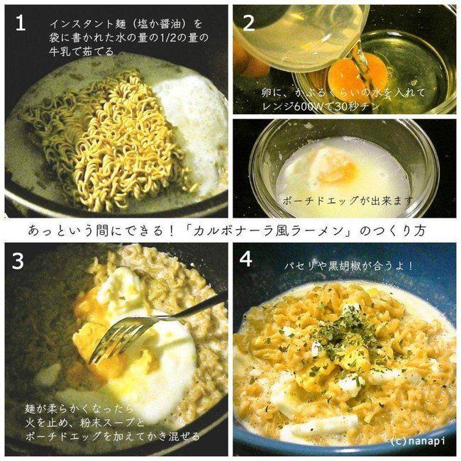 インスタントつけ麺がすごく好評なので、麺を少なめの牛乳で茹でて卵を混ぜるカルボナーラ風ラーメンも置いておきますね。 塩ラーメンで作るレシピだけど醤油味ので作っても和風な感じでオツ。