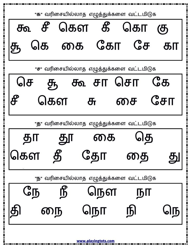worksheets - tamil letters - odd one out (எழுத்துக்கள்)