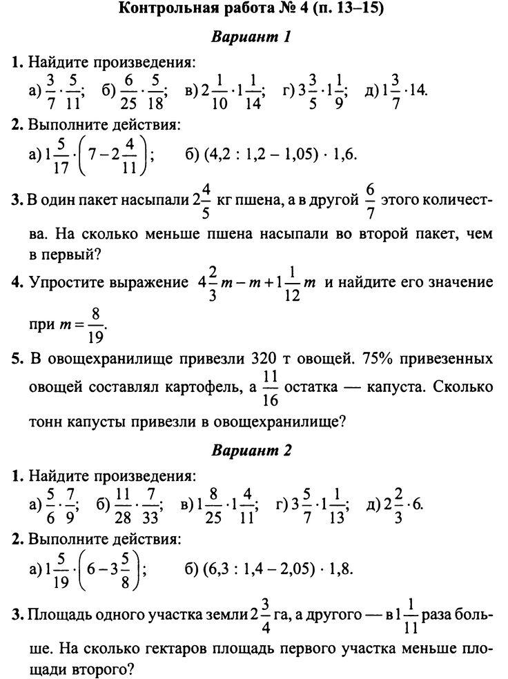 Гдз по алгебре 7 класс зубарева мордкович stavcur