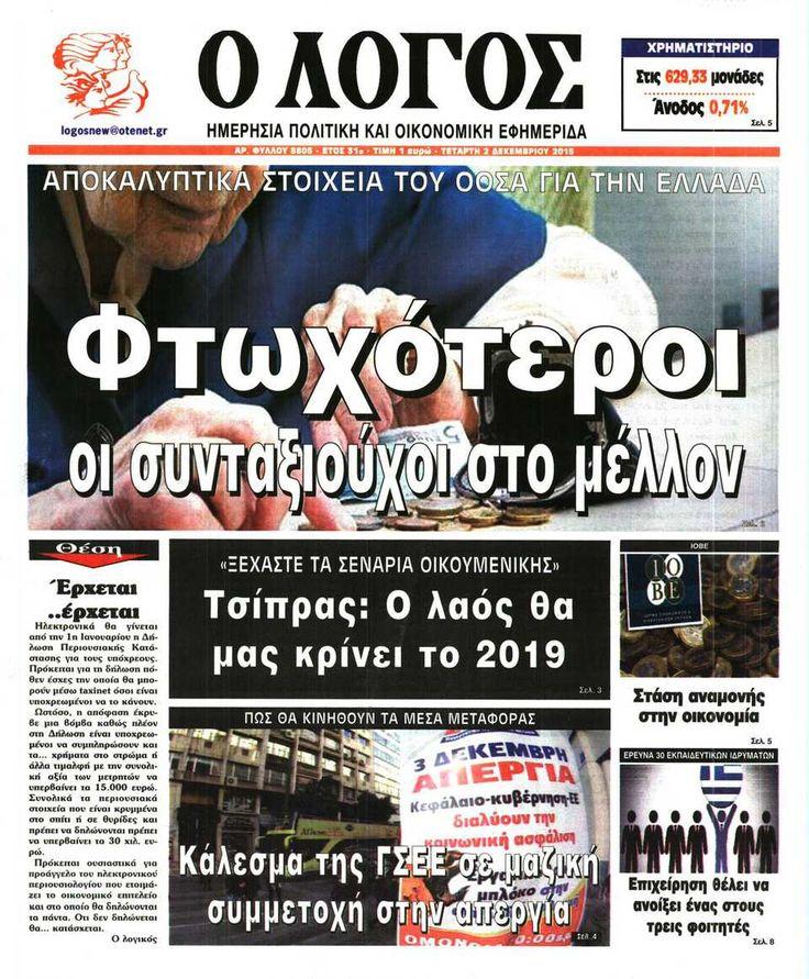 Εφημερίδα Ο ΛΟΓΟΣ - Τετάρτη, 02 Δεκεμβρίου 2015