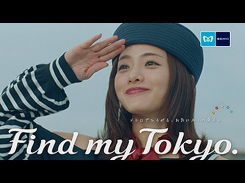 Ad for Tokyo Metro starring Satomi Ishihara 東京メトロ【CM】Find my Tokyo.「浦安_もう1つのテーマーパーク」篇(60秒) - YouTube