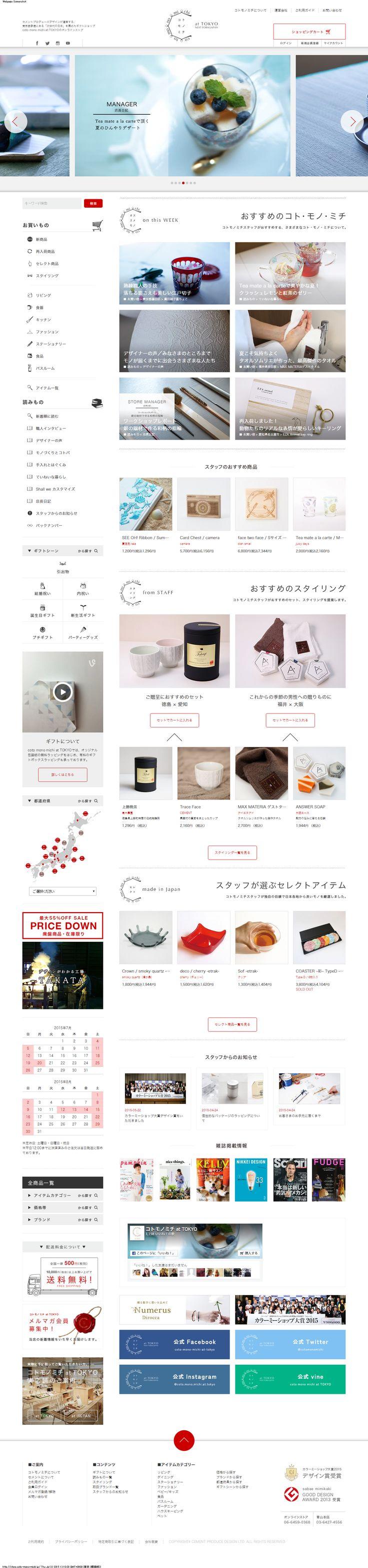 Webpage Screenshot - オンラインストア コトモノミチ at TOKYO