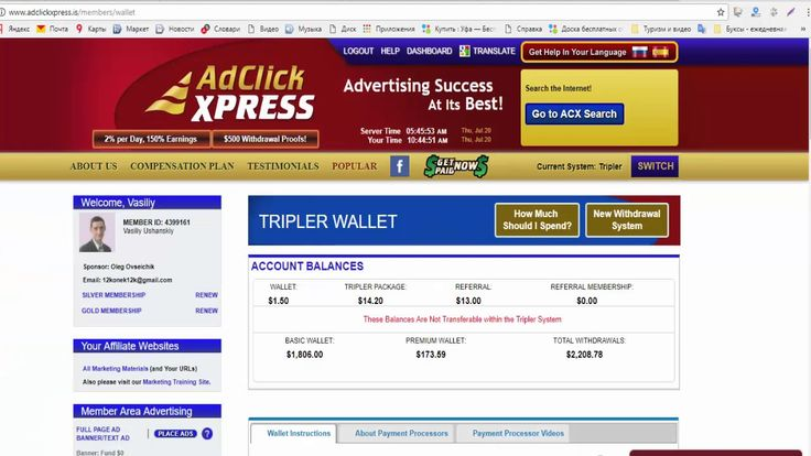 AdClickXpress Как получить деньги за рекламу ACX Очередной вывод из прое...