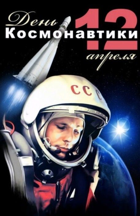 April 12 – Cosmonautics Day. Poster with a portrait of Yuri Gagarin, a Russian cosmonaut, the first human in space. #space #Russian #cosmonaut