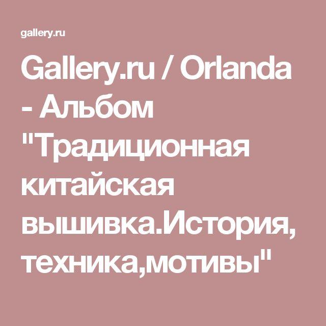 """Gallery.ru / Orlanda - Альбом """"Традиционная китайская вышивка.История,техника,мотивы"""""""