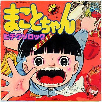 まことちゃん -- Makoto-Chan by Umezu Kazuo