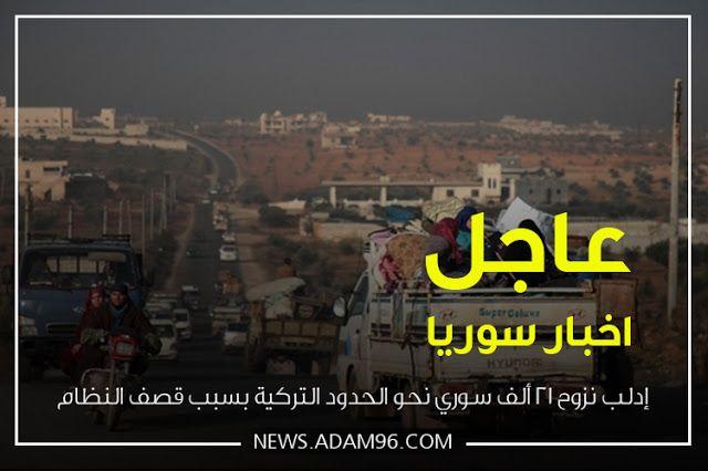 اخبار سوريا إدلب نزوح 21 ألف سوري نحو الحدود التركية بسبب قصف النظام In 2020 Movie Posters Movies Poster
