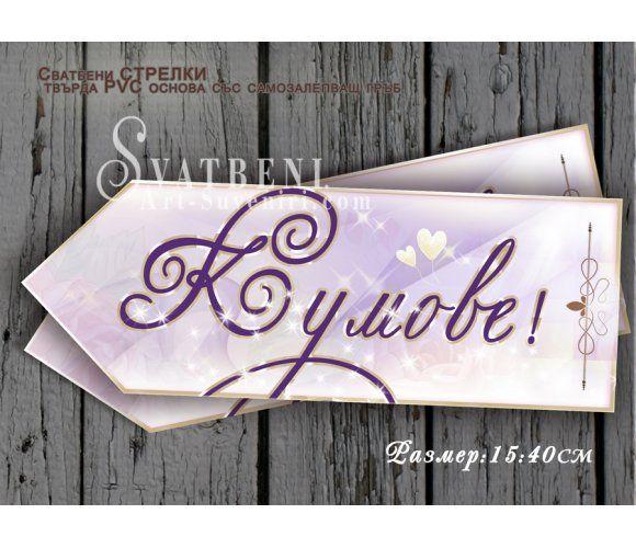 Стрелка с Надписи по Избор и тема в Лилаво :: Сватбени Табели #А01-4