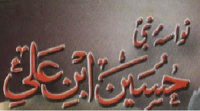 Nawasa e Nabi saw (Grandson of Prophet PBUH) an Urdu Book by syed Ali Akbar Rizwi. This book also contains very important images and photos of places related with Ashura , Hazrat Hussain a.s and with other family members and companions of Hazrat Hussain r.a.