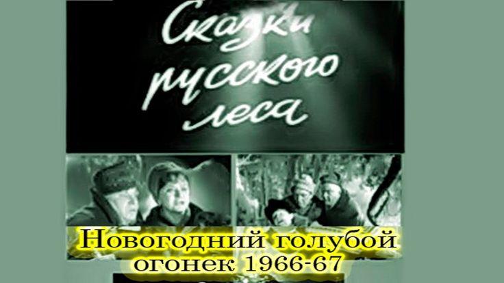 Новогодний Голубой огонек 1966-1967. Сказки русского леса