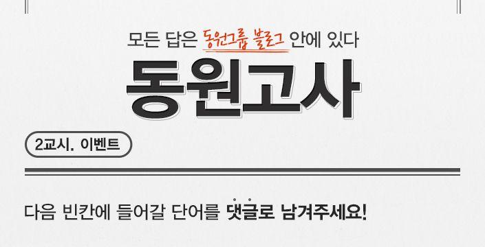 [EVENT] '모든 답은 이 안에 있다!' 동원그룹 블로그 속 숨은 단어 찾기 퀴즈 2탄 http://dongwonblog.tistory.com/150