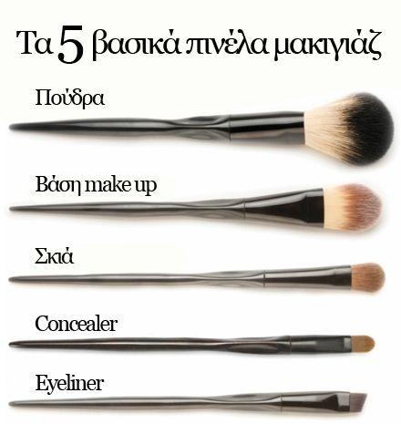 Nina Aggelou: Τα 5 βασικα πινελα μακιγιαζ        Λοιπόν κορίτ...