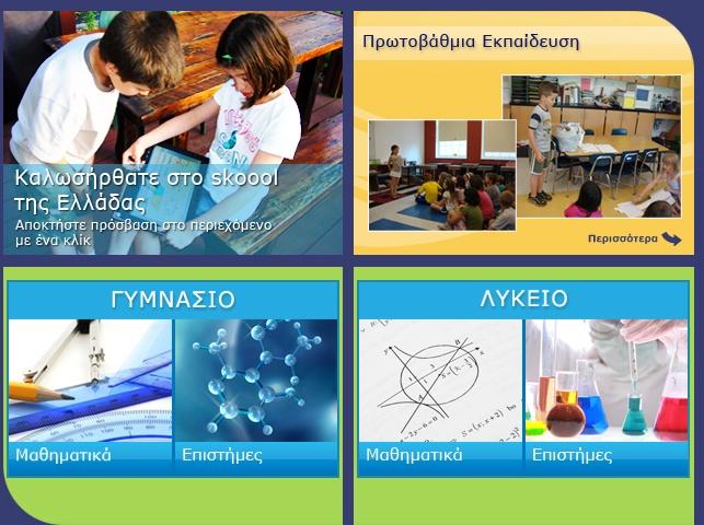 Το skoool.gr είναι μια πρωτοποριακή προσπάθεια που γίνεται από την Intel ® προκειμένου ο μαθητής και ο εκπαιδευτικός να γίνει λήπτης καινοτόμων και πρωτοποριακών διαδραστικών εκπαιδευτικών πόρων με την χρήση τεχνολογιών αιχμής.    Το skoool.gr παρέχει στους μαθητές και στους εκπαιδευτές όλα εκείνα τα αναγκαία προκειμένου να καλυφθούν οι εκπαιδευτικές ανάγκες του Δημοτικού και του Γυμνασίου στα Μαθηματικά και στις Φυσικές Επιστήμες. Περιέχει επίσης εκπαιδευτικό υλικό για το Λύκειο.
