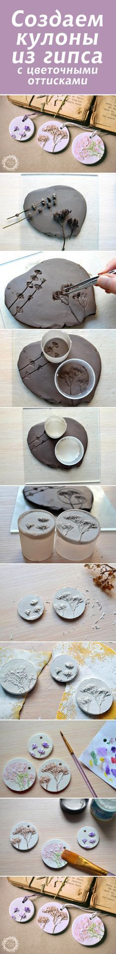 I wonder if an idea like this could be used for making moulds out of natural objects for Polymer Clay.  Создаем нежные гипсовые кулоны с оттисками цветов #diy #tutorial