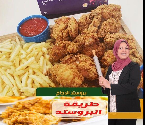 طريقة تحضير بروستد الدجاج للشيف فاطمة أبو حاتى طريقة عمل بروستد مثل المطاعم Chicken Food Meat