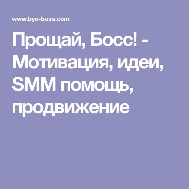 Прощай, Босс! - Мотивация, идеи, SMM помощь, продвижение
