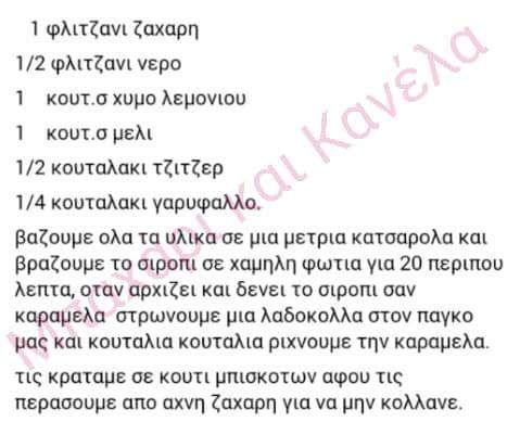 Καραμελες για το βηχα :: Roulas mpaxari