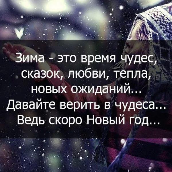 зимние цитаты с картинками увидим, доживем