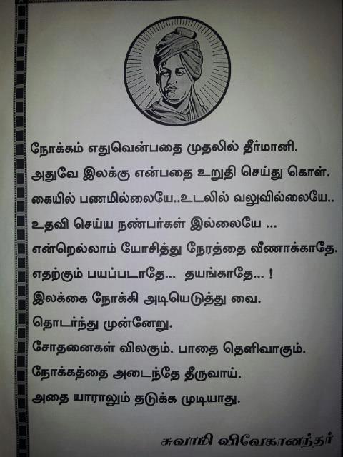 vivekandha