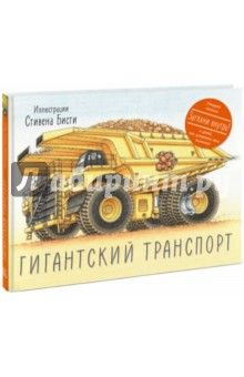 Род Грин - Гигантский транспорт обложка книги