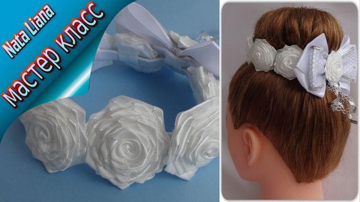 Резинка на пучок  с розами./ Украшение для волос на 1 сентября. МК. КАНЗ...