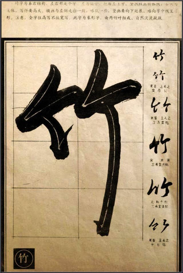 行草筆法·經典解析【竹】