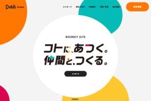 株式会社DeNA Games Osaka 採用サイト | 「コトに、あつく。仲間と、つくる。」