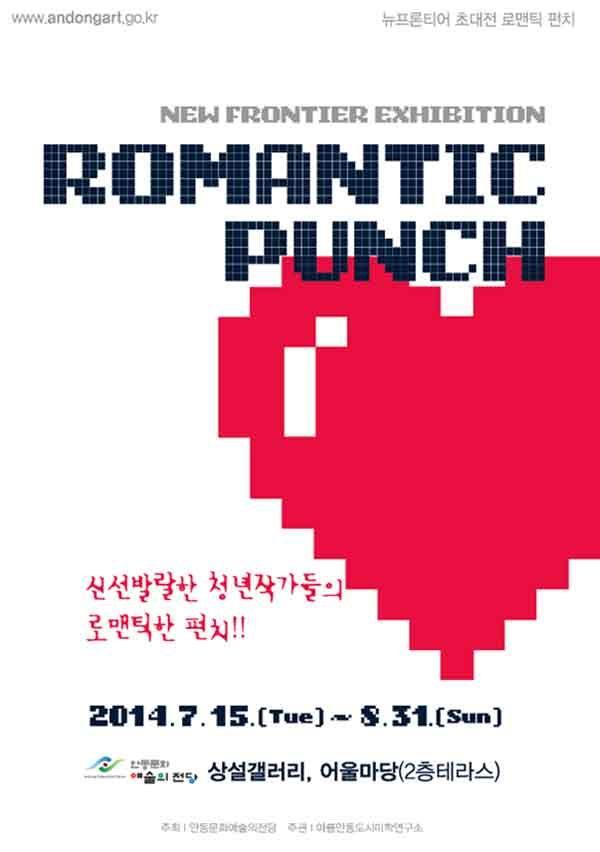뉴프론티어초대전 '로맨틱 펀치' http://misulgwan.com/?p=14504