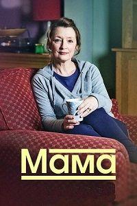 Сериал Мама (2016) 1 сезон Mum смотреть онлайн бесплатно!