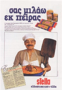 Stella 1982 greek ads