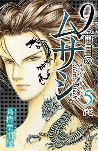 9番目のムサシサイレントブラック 5 (ボニータコミックス)   ・橋美由紀 https://www.amazon.co.jp/dp/4253263151/ref=cm_sw_r_pi_dp_x_k-dTybVBSXZF3