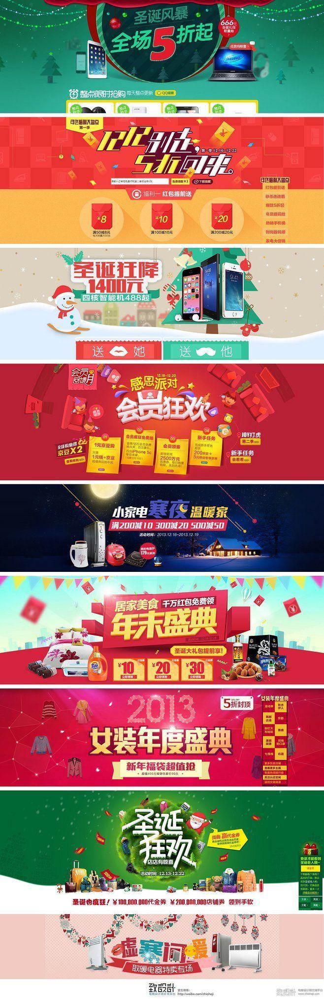 一些专题主图设计欣赏,致设计-中国最大的...: 一些专题主图设计欣赏,致设计-中国最大的...