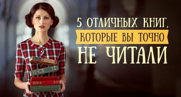 5 отличных книг, которые Вы точно не читали