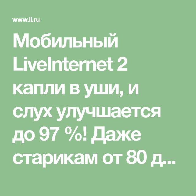Мобильный LiveInternet 2 капли в уши, и слух улучшается до 97 %! Даже старикам от 80 до 90 помогает это природное средство Средство для восстановления слуха | TATIANA_36 - Дневник для любимых тем. |