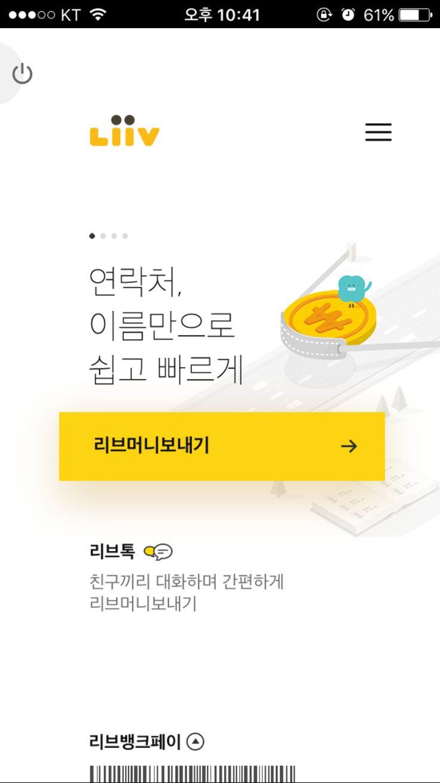 국민은행 리브 app ui design