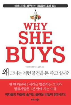 Why She Buys?