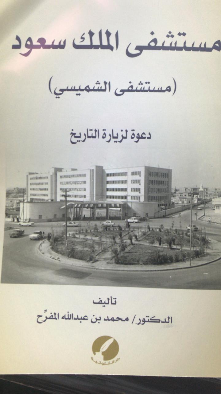 كتاب مستشفى الملك سعود الأول Tholothia مكتبة الثلوثية طبعة جديدة الملك سعود يفتتح مستشفى الشميسي في الرياض وبجانب Poster Movie Posters Movies